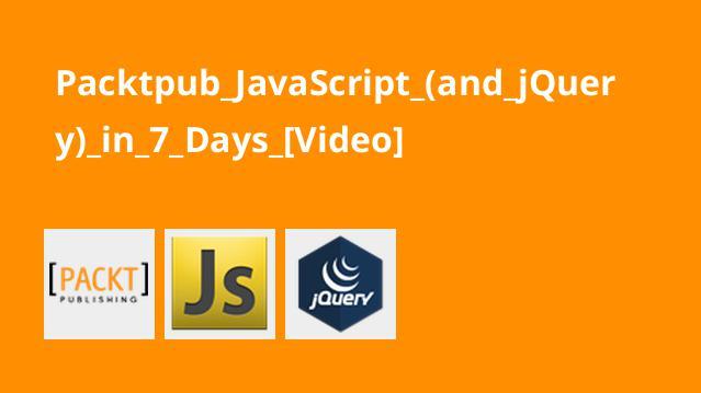 آموزش جاوااسکریپت و جی کوئری در 7 روز